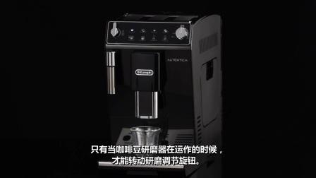 德龙咖啡机ETAM29.510.SB使用教程-调节咖啡豆研磨程度