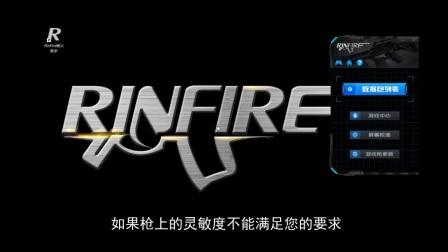 灵敏度设置 - RinFire锐火体感游戏枪系列教学视频