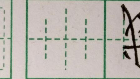 苗老师硬笔书法习字课~三年级下册第2课生字
