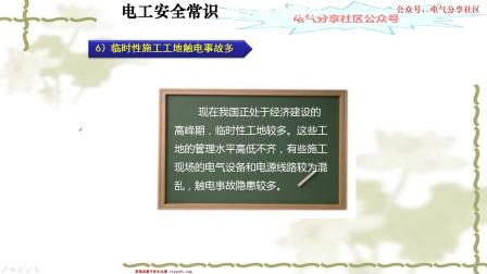 培训课程电工基础第1课: 电工安全