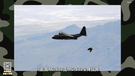 【讲堂94期】美军的空中舰艇, 炮弹的口径比人脸还大