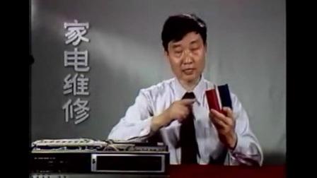 家电维修技术视频教程全集1-20集].jdwx01-01_精品教程