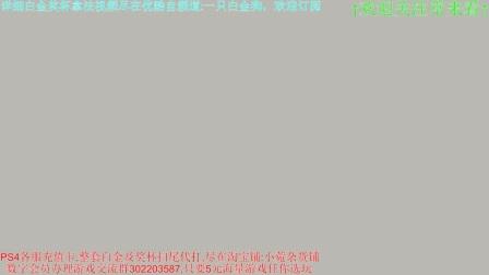 【天哥直播】尼尔:机械纪元白金奖杯视频攻略9