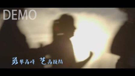 仁创艺司歌:《仁传天下》MV