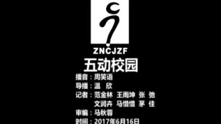 2017.6.16noon五动校园