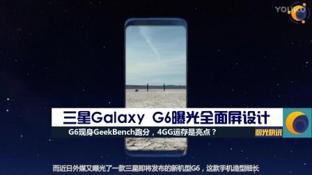 全面屏Galaxy_G6曝光 乐视MAX 3 三星CHG90 显示器