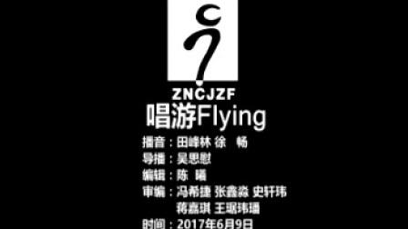 2017.6.9eve唱游flying