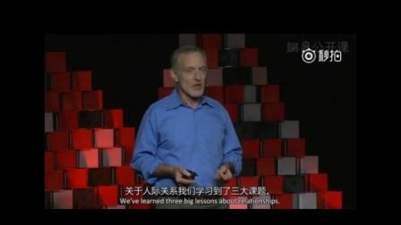(环球会议)TED演讲::幸福的生活,基于良好的人际关系