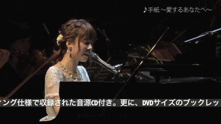 藤田麻衣子姐姐2017管弦乐演唱会DVD发卖前PV
