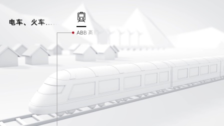 推动可持续性交通需要实力 —— ABB Ability