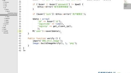 13.后盾PHP视频教程之Thinkphp视频教程--后台登录验证