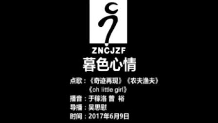 2017.6.9eve暮色心情