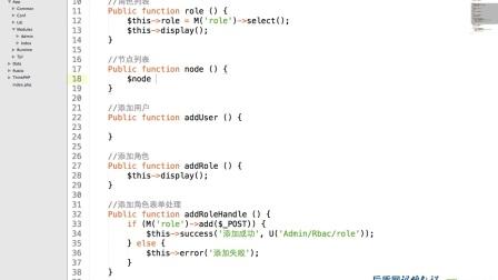 19.后盾PHP视频教程之Thinkphp视频教程--RBAC详解(三)
