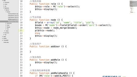 20.后盾PHP视频教程之Thinkphp视频教程--RBAC详解(三)