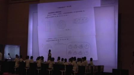 20170618小学数学特级教师研讨会——《分数的意义》