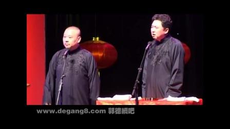 2012郭德纲国庆专场 屌丝青年2.0版 屌丝青年之男儿当自强