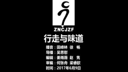 2017.6.9eve行走与味道