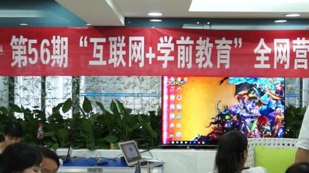 """第56期 """"互联网+学前教育""""全网营销落地培训班(广西站)03"""