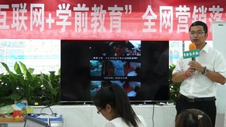 """第56期 """"互联网+学前教育""""全网营销落地培训班(广西站)07"""