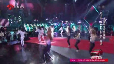 《蓋世英雄》SNH48 《superstar》+《up & down》陳琳 戴萌 孔肖吟 劉炅然 陸婷 萬麗娜 許楊玉琢 張語格 趙粵