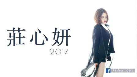 莊心妍2017 - 串燒新歌特輯 !2017精心打造莊心妍最新上頭嗨曲 -  Best Sad Love Songs of Ada