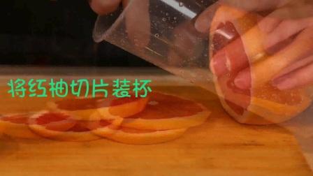 满红西柚茶 水果茶制作方法