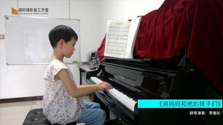 《鸡妈妈和他的孩子们》(中央音乐学院钢琴一级考试曲目)-胡时璋影音工作室