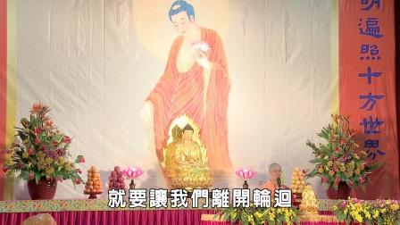 慧净法师-念佛之利益(上集)(台大体育馆)