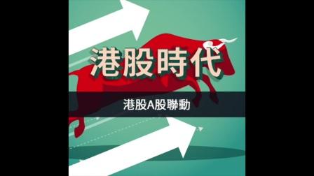 港股时代-第一节(20170410)