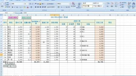 工资条制作工具(Excel电子表格应用技巧与交流)