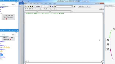 计算机二级C语言程序设计视频教程