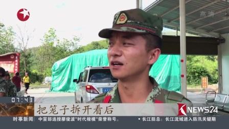 看东方20170621云南西双版纳警方查获140只蜜袋鼯 高清