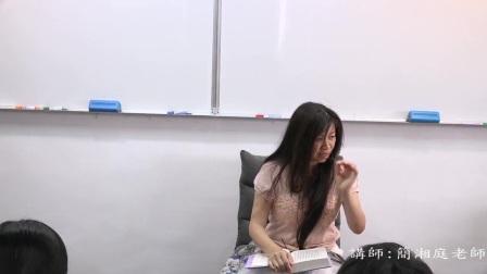 簡湘庭老師導讀 賽斯資料『個人與群體事件的本質』講座2017_06