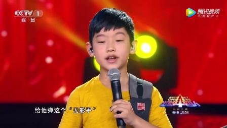 2017《出彩中国人》吉他少年谢豪蒙眼秀吉他神技