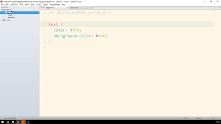 微信小程序开发视频-06-编程体验