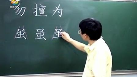 写字 9书法 胡一帆 快乐习字 弟子规 事虽小 勿擅为(流畅)