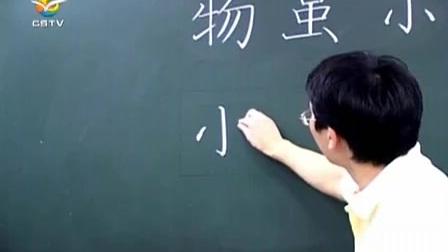 写字 11书法 胡一帆 快乐习字 弟子规 物虽小 勿私藏(流畅)