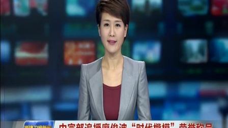 """福建卫视新闻20170621中宣部追授廖俊波""""时代楷模""""荣誉称号 高清"""