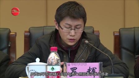 湖南铁路科技职业技术学院新闻月播报2017年第一期
