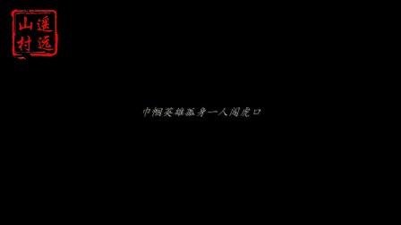 虎口脱险(宣传片)