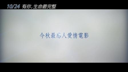 【有你,生命最完整】HD高畫質中文電影預告