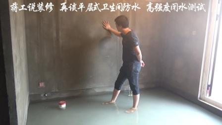 蒋工说装修  卫生间防水之闭水测试