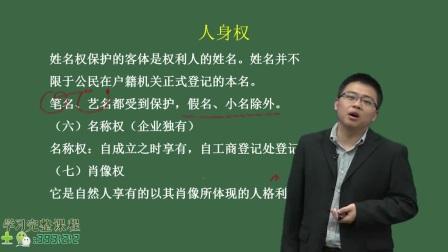 2017政法干警考试-民法-李哲天-1_(new)