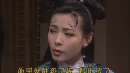 【孽海花】春香威胁王仲平