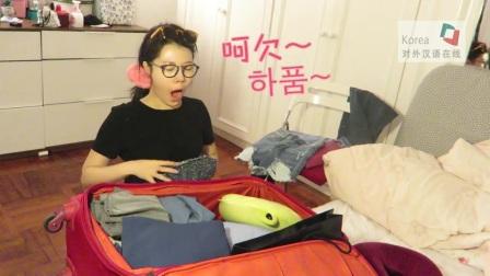 半夜出发到韩国吧!  O(∩_∩)O~(附行李打包秘籍哦)