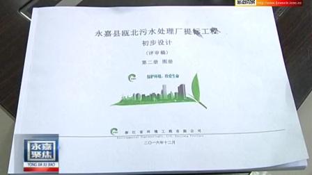 浙江温州:永嘉县瓯北污水厂拟延期至7月进场施工