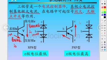 三极管-1原_凭良电路板维修培训  变频器维修技术 变频器维修总结