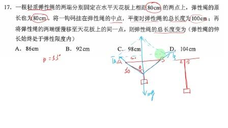 苟良波讲题之2017年全国三卷物理17题