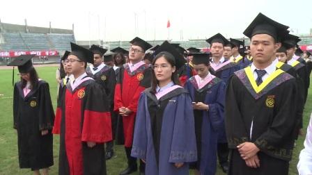 学校举行2017届毕业典礼暨学位授予仪式