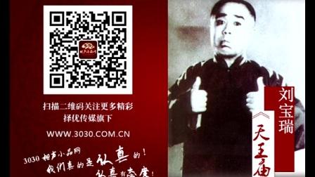 刘宝瑞 相声《天王庙》3030精选